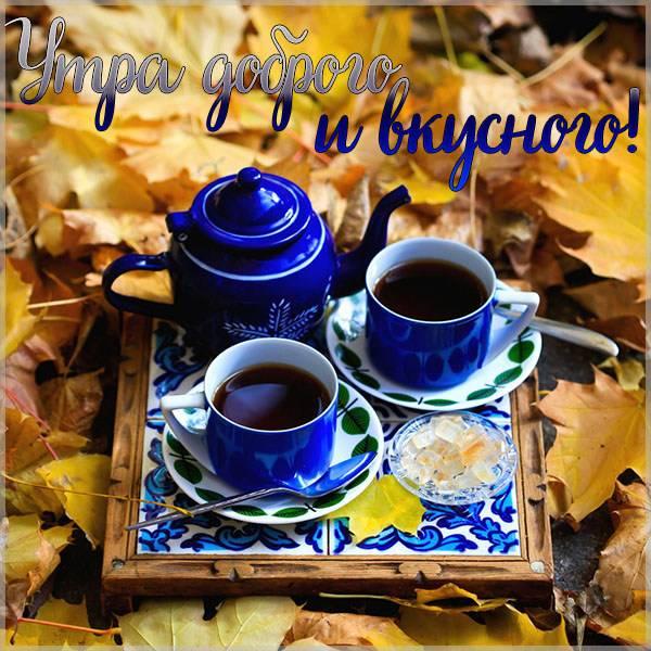 Картинка утра доброго и вкусного - скачать бесплатно на otkrytkivsem.ru