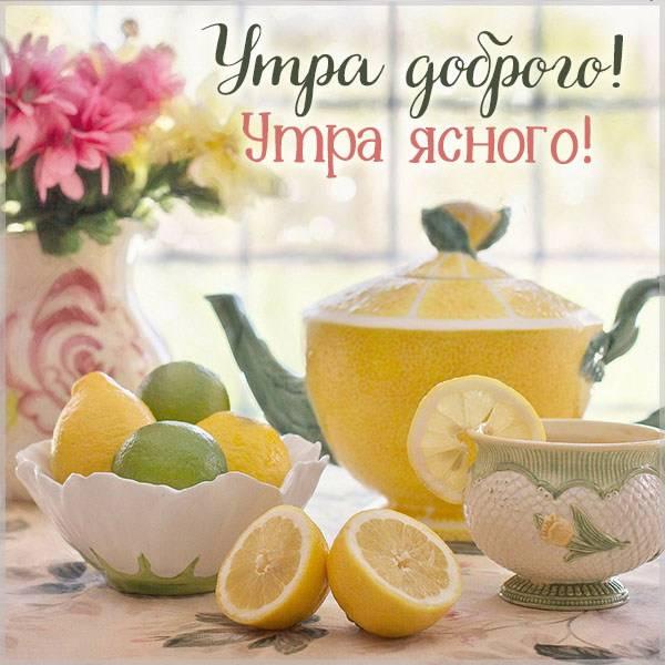 Картинка утра доброго утра ясного - скачать бесплатно на otkrytkivsem.ru
