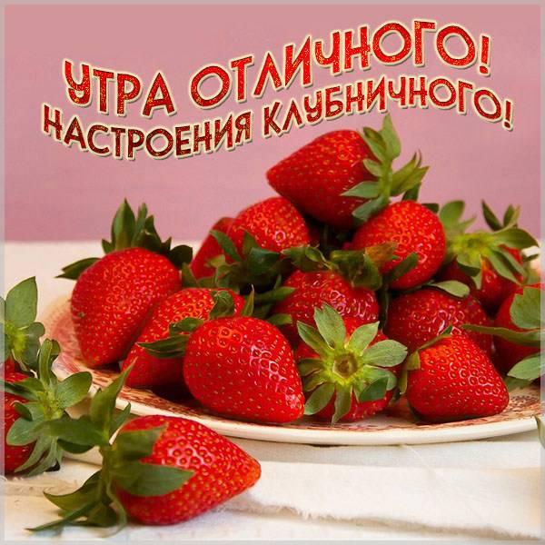 Картинка утра отличного настроения клубничного - скачать бесплатно на otkrytkivsem.ru