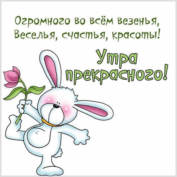 Картинка утра прекрасного позитивная - скачать бесплатно на otkrytkivsem.ru