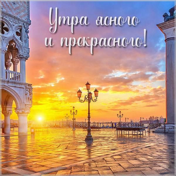 Картинка утра ясного и прекрасного - скачать бесплатно на otkrytkivsem.ru