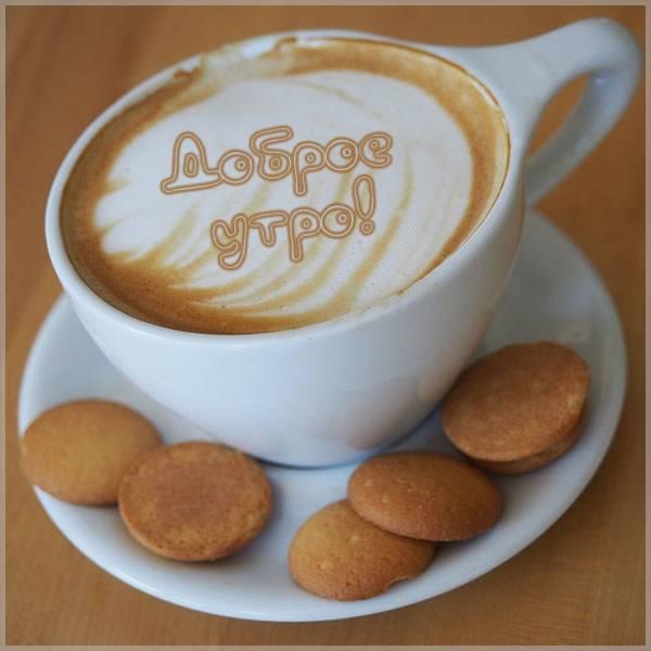 Картинка утренний кофе доброе утро девушке - скачать бесплатно на otkrytkivsem.ru