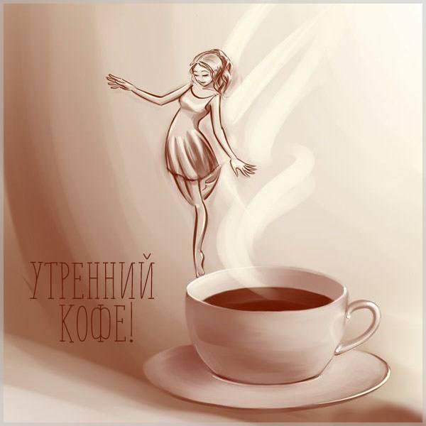 Картинка утренний кофе красивая с женской фигурой - скачать бесплатно на otkrytkivsem.ru