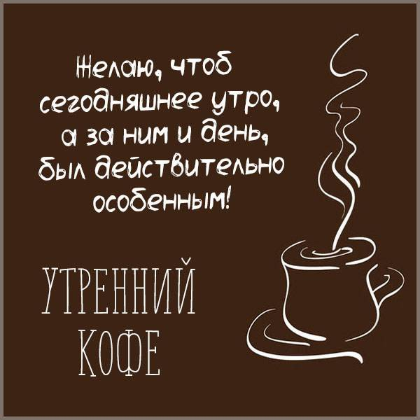 Картинка утренний кофе красивая - скачать бесплатно на otkrytkivsem.ru