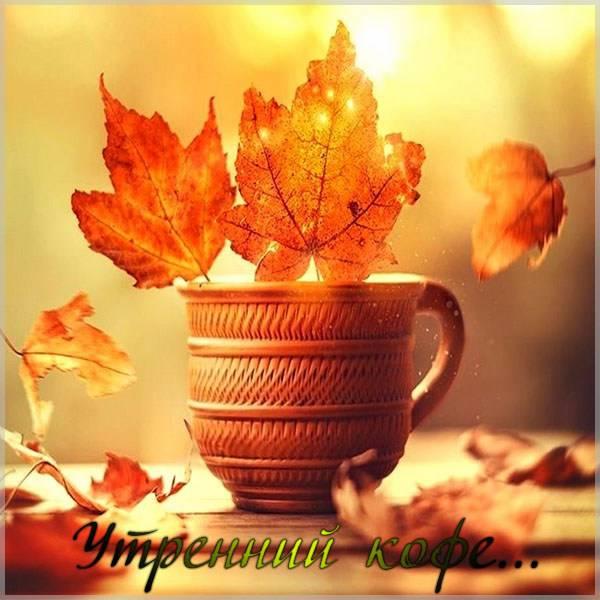 Картинка утренний кофе осенью - скачать бесплатно на otkrytkivsem.ru