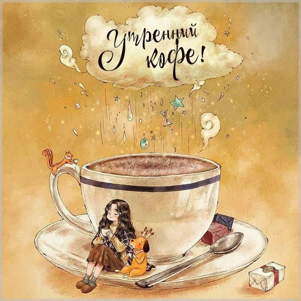 Картинка утренний кофе прикольная - скачать бесплатно на otkrytkivsem.ru