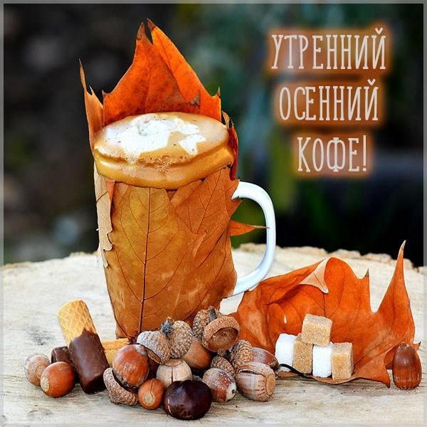 Картинка утренний осенний кофе - скачать бесплатно на otkrytkivsem.ru