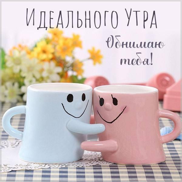 Картинка утренняя обнимашки - скачать бесплатно на otkrytkivsem.ru
