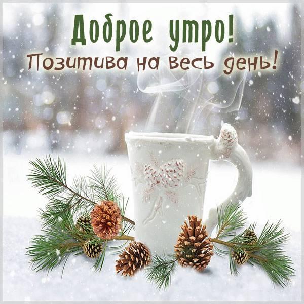 Картинка утро кофе позитив - скачать бесплатно на otkrytkivsem.ru