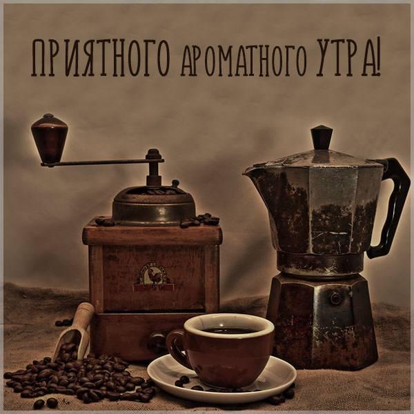 Картинка утро с кофе с надписью - скачать бесплатно на otkrytkivsem.ru