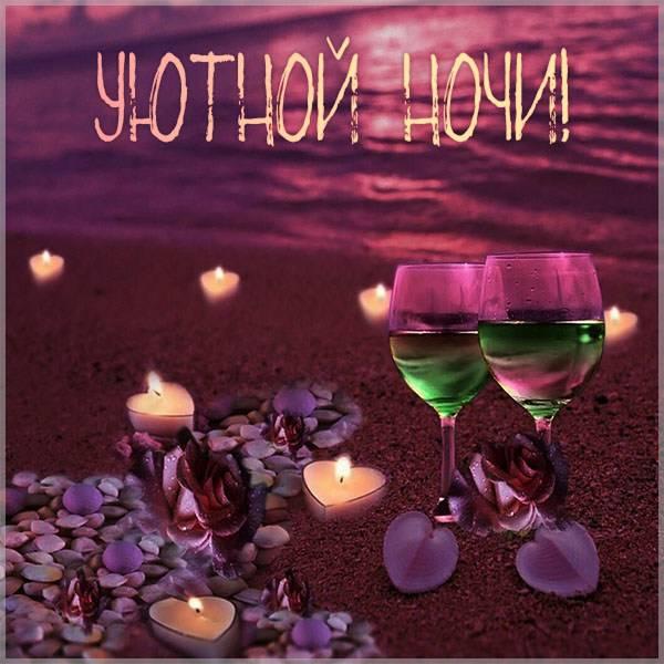 Картинка уютной ночи красивая - скачать бесплатно на otkrytkivsem.ru