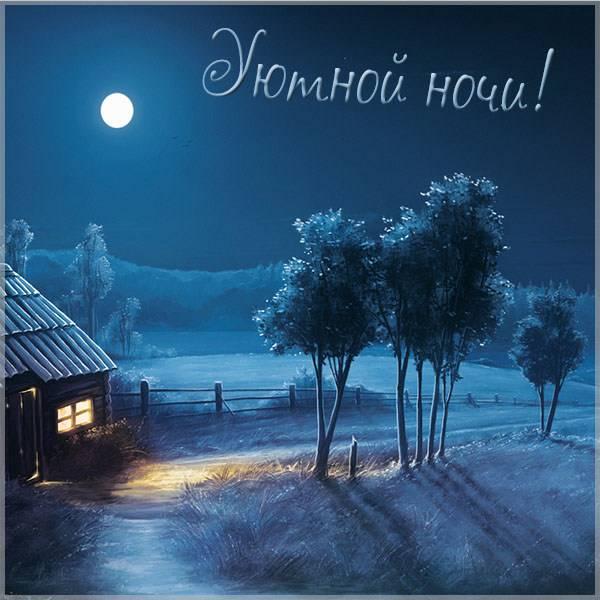 Картинка уютной ночи с надписью - скачать бесплатно на otkrytkivsem.ru