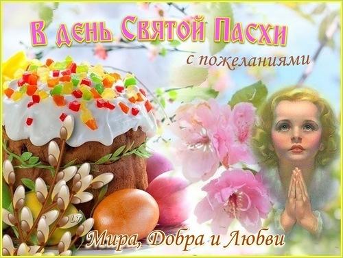 Картинка в День Святой Пасхи - скачать бесплатно на otkrytkivsem.ru