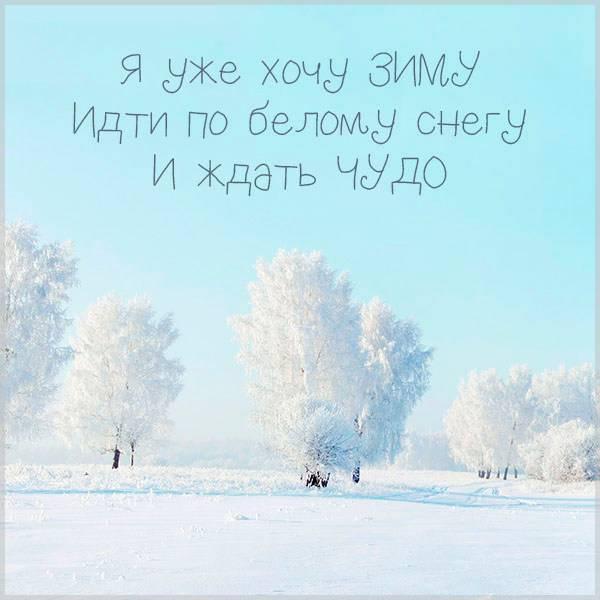 Картинка в ожидании зимы - скачать бесплатно на otkrytkivsem.ru