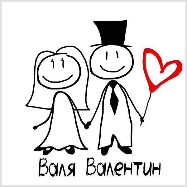 Картинка Валентин и Валя - скачать бесплатно на otkrytkivsem.ru