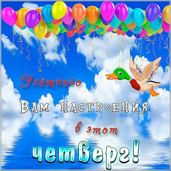 Картинка веселого четверга картинка - скачать бесплатно на otkrytkivsem.ru