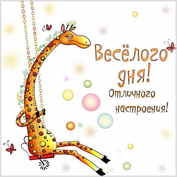 Картинка веселого дня и отличного настроения - скачать бесплатно на otkrytkivsem.ru