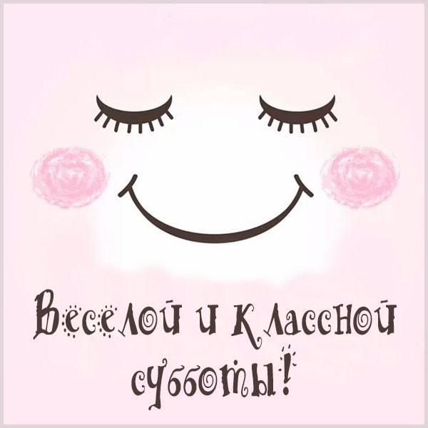 Картинка веселой и классной субботы - скачать бесплатно на otkrytkivsem.ru