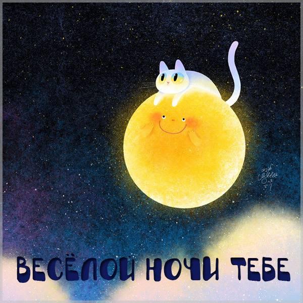 Картинка веселой ночи прикольная - скачать бесплатно на otkrytkivsem.ru