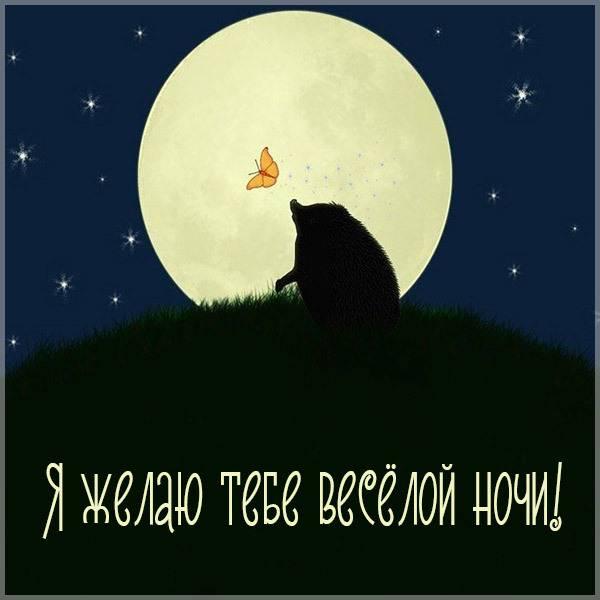 Картинка веселой ночи - скачать бесплатно на otkrytkivsem.ru