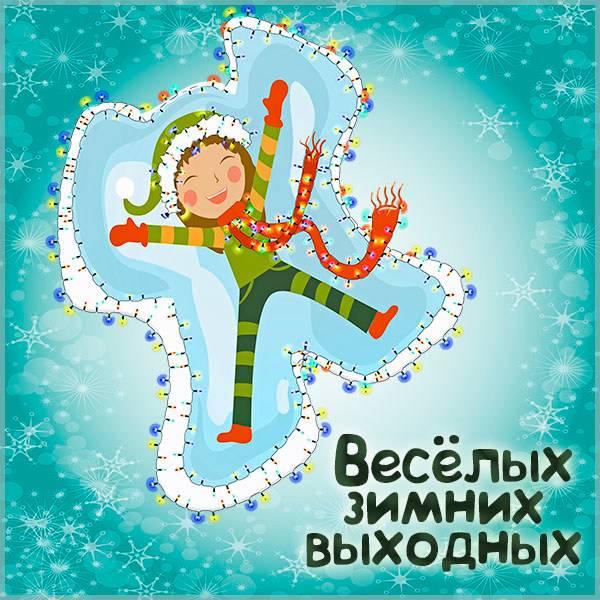 Картинка веселых зимних выходных - скачать бесплатно на otkrytkivsem.ru