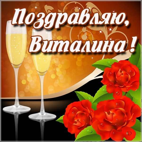Картинка Виталина поздравляю - скачать бесплатно на otkrytkivsem.ru