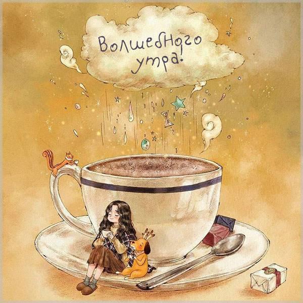 Картинка волшебного утра прикольная - скачать бесплатно на otkrytkivsem.ru