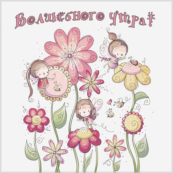 Картинка волшебного утра с надписью - скачать бесплатно на otkrytkivsem.ru