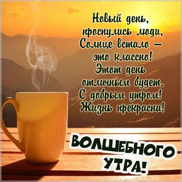 Картинка волшебного утра с пожеланиями - скачать бесплатно на otkrytkivsem.ru