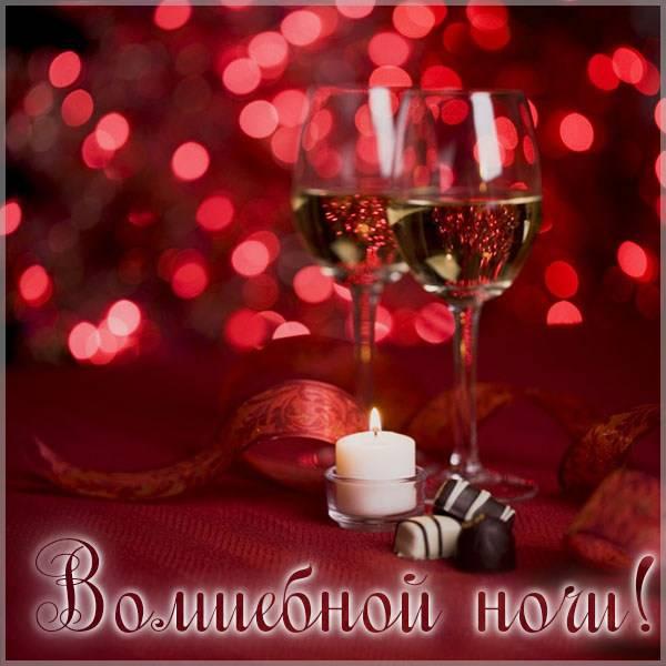 Картинка волшебной ночи красивая необычная с надписью - скачать бесплатно на otkrytkivsem.ru