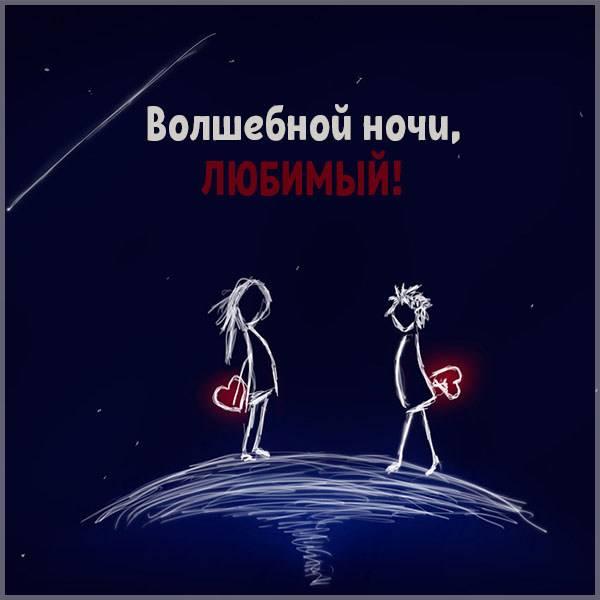 Картинка волшебной ночи любимый - скачать бесплатно на otkrytkivsem.ru