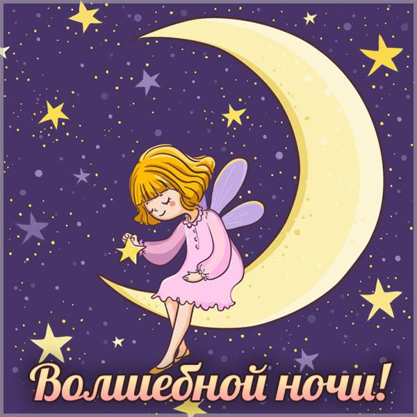 Картинка волшебной ночи с надписью необычная - скачать бесплатно на otkrytkivsem.ru