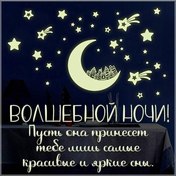 Картинка волшебной ночи с пожеланиями - скачать бесплатно на otkrytkivsem.ru