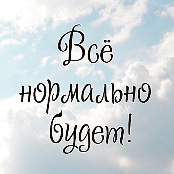 Картинка все нормально будет - скачать бесплатно на otkrytkivsem.ru