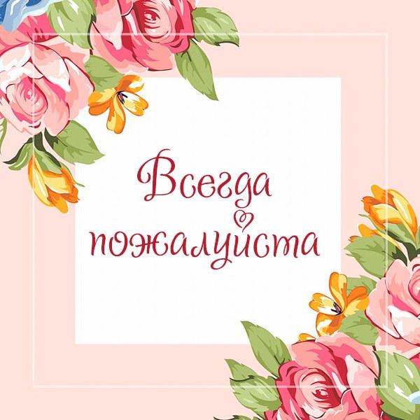 Картинка всегда пожалуйста - скачать бесплатно на otkrytkivsem.ru