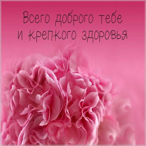 Картинка всего доброго тебе и здоровья - скачать бесплатно на otkrytkivsem.ru
