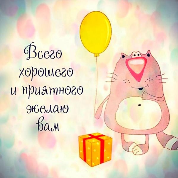 Картинка всего хорошего вам желаю - скачать бесплатно на otkrytkivsem.ru