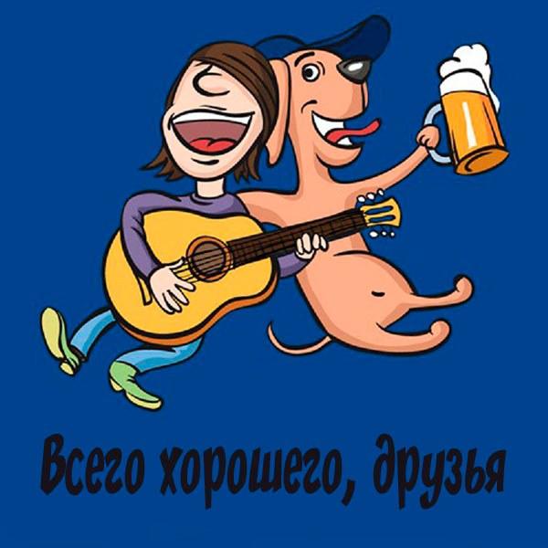 Картинка всего хорошего веселая друзьям - скачать бесплатно на otkrytkivsem.ru