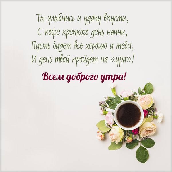 Картинка всем доброго утра - скачать бесплатно на otkrytkivsem.ru