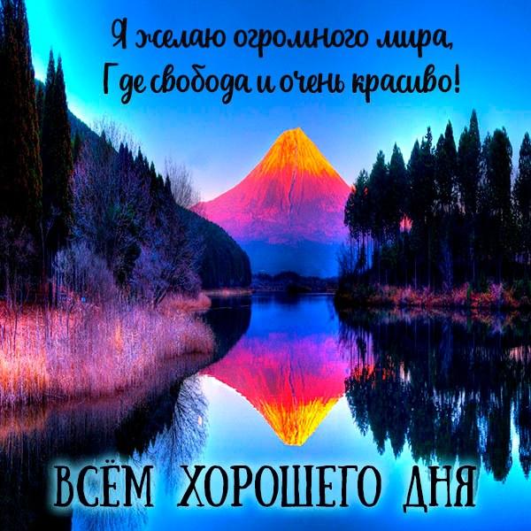 Картинка всем хорошего дня и отличного настроения - скачать бесплатно на otkrytkivsem.ru