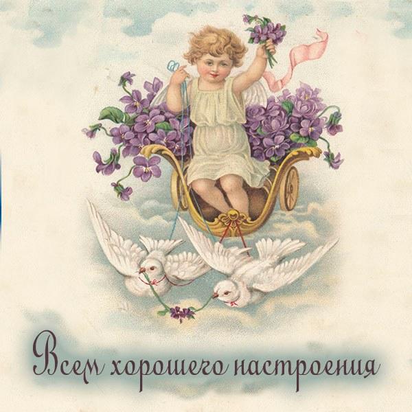 Картинка всем хорошего настроения - скачать бесплатно на otkrytkivsem.ru