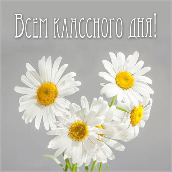 Картинка всем классного дня - скачать бесплатно на otkrytkivsem.ru