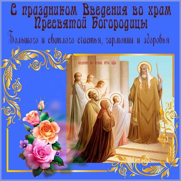 Картинка Введение Пресвятой Богородицы с поздравлением - скачать бесплатно на otkrytkivsem.ru