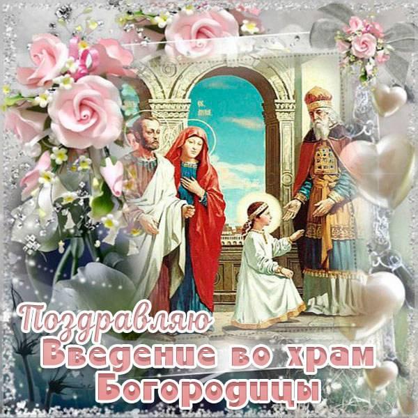 Картинка Введение во храм Богородицы - скачать бесплатно на otkrytkivsem.ru