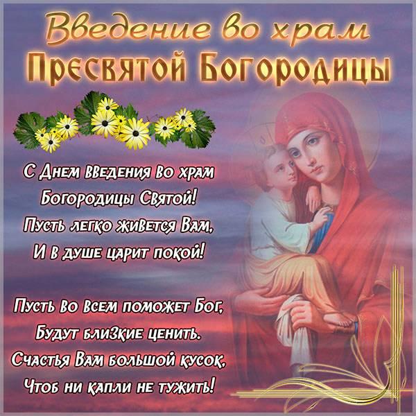 Картинка Введение во храм Пресвятой Богородицы с поздравлением - скачать бесплатно на otkrytkivsem.ru