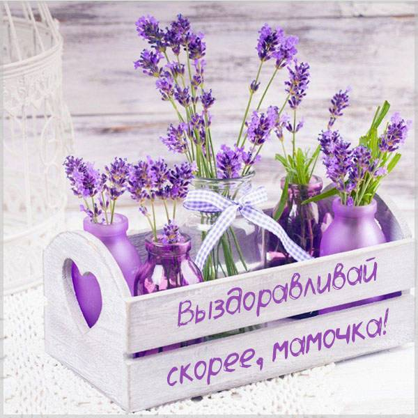 Картинка выздоравливай скорее мама - скачать бесплатно на otkrytkivsem.ru