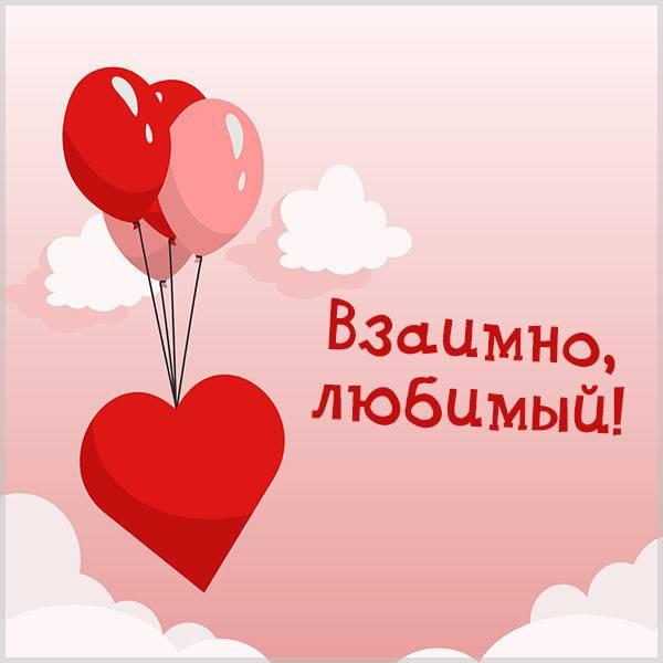 Картинка взаимно любимый - скачать бесплатно на otkrytkivsem.ru