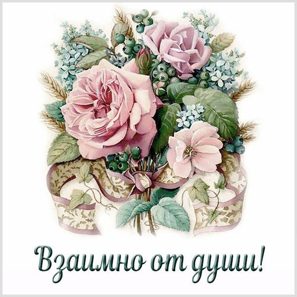 Картинка взаимно от души - скачать бесплатно на otkrytkivsem.ru