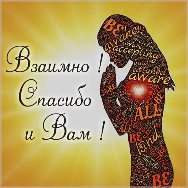 Картинка взаимно спасибо и вам - скачать бесплатно на otkrytkivsem.ru