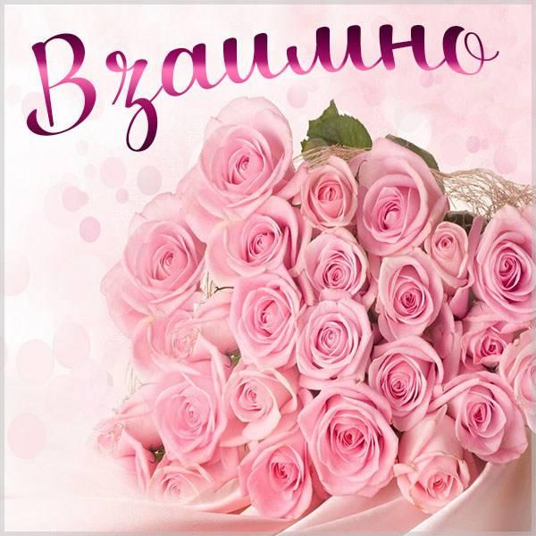 Картинка взаимно цветы - скачать бесплатно на otkrytkivsem.ru